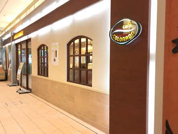 カフェコロラド福井駅店のアルバイト情報