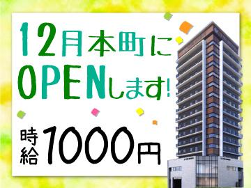 ホテルマイステイズ御堂筋本町のアルバイト情報
