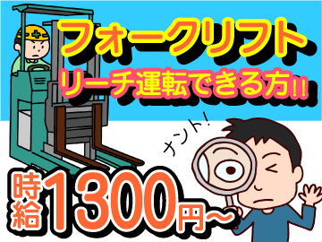 関西ワークス株式会社のアルバイト情報