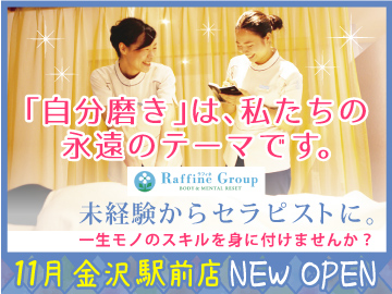 【9月30日より事前研修開始@金沢】★11月OPEN★あなたの手に「癒しで人を笑顔にする力」を