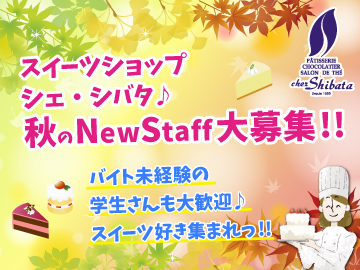 シェ・シバタ 3店舗 ◆(株)オー・デリス・ドゥ・シバタのアルバイト情報