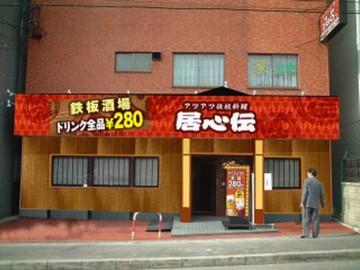 居心伝 鴻池新田駅前店のアルバイト情報