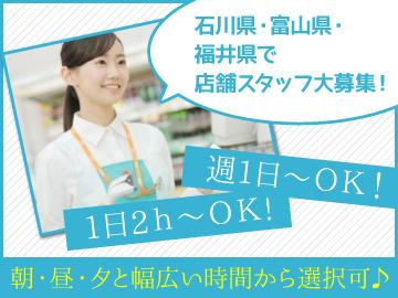 クスリのアオキ(石川・富山・福井合同募集)のアルバイト情報