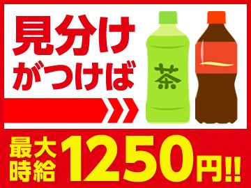 ゼンスタッフサービス株式会社 立川オフィスのアルバイト情報