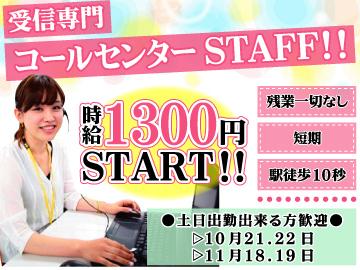 株式会社EPファーマライン 大阪支社のアルバイト情報