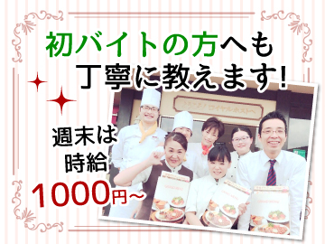 ロイヤルホスト飯塚店のアルバイト情報