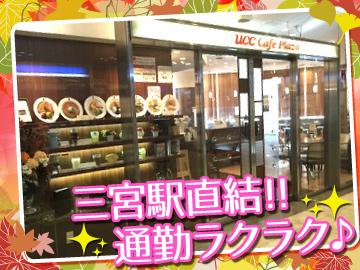 UCCカフェプラザ 神戸交通センタービル店のアルバイト情報