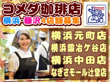 コメダ珈琲店 ★横浜・藤沢4店舗同時募集★のアルバイト情報