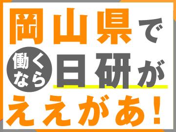 日研トータルソーシング株式会社 本社3のアルバイト情報