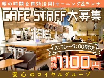 有楽町カフェ & ダイニング 〈〈安心のロイヤルグループ〉〉のアルバイト情報