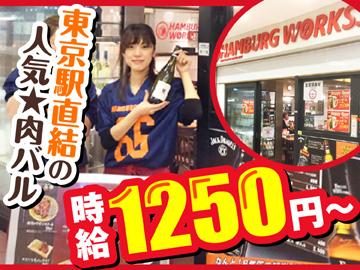 ハンバーグワークス 東京グランルーフフロント店のアルバイト情報