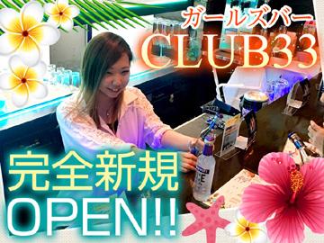 CLUB33のアルバイト情報