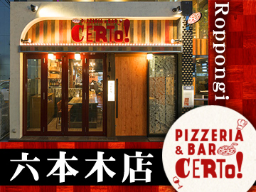 CERTO!(チェルト) 六本木店のアルバイト情報