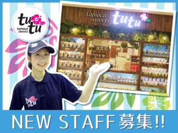 tapioca sweets 〜tutu〜 イオン東戸塚店のアルバイト情報
