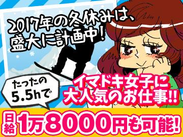 ◆日給1万8000円も可能!成果が評価されるおシゴト◆
