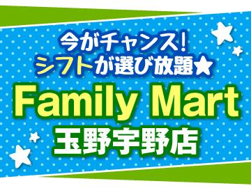 ファミリーマート 玉野宇野店のアルバイト情報