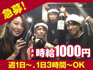 (株)ジャパン・フーズ・ビー 備長吉兆やのアルバイト情報