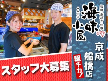 海味小屋 京成船橋店のアルバイト情報