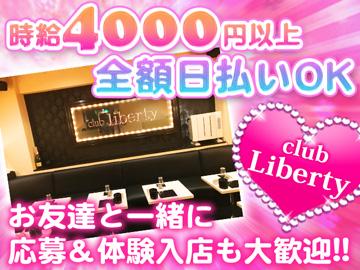 club Liberty -リバティ-のアルバイト情報