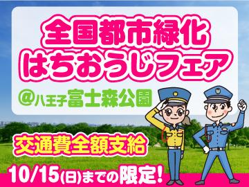 シンテイ警備株式会社 町田支社/A3200100109のアルバイト情報