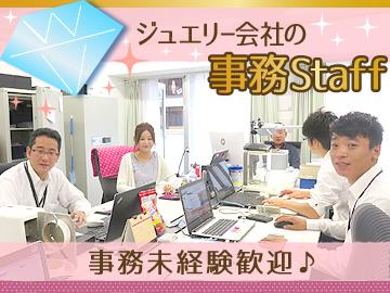 株式会社タコール東京本社のアルバイト情報