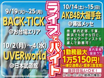 人気イベントは、予約が埋まる前に要チェック☆!