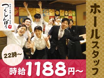 阿波の地鶏と旬魚、旬菜つくしんぼう 布施南口駅前店のアルバイト情報