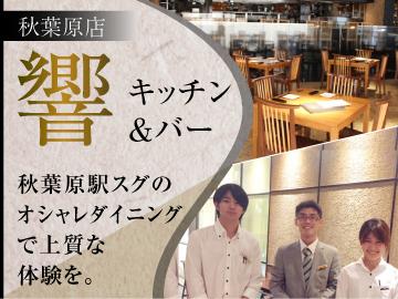 響 秋葉原店 (株)ダイナック[2321]のアルバイト情報