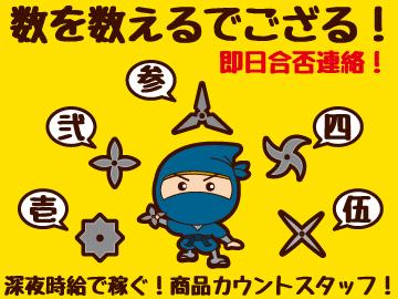 (株)エイジス関東ZONE  【AJ888】のアルバイト情報