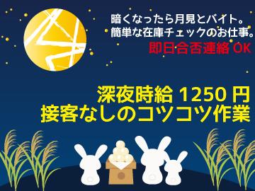 (株)エイジス八王子ディストリクト  AJ25のアルバイト情報