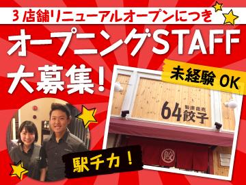 株式会社yuzu<リニューアル3店舗合同募集>のアルバイト情報
