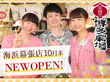 《 博多劇場 海浜幕張店 10月末 NEW OPEN! 》のアルバイト情報