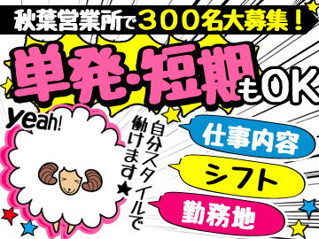 Sheep合同会社 秋葉原事業所のアルバイト情報