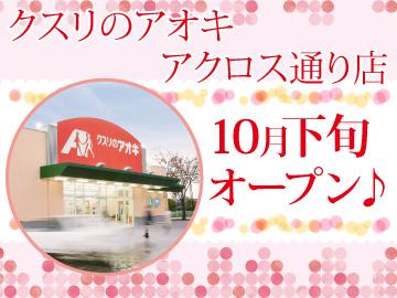 株式会社クスリのアオキ アクロス通り店のアルバイト情報