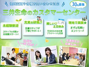 株式会社ベルシステム24 お仕事ID/008-64075のアルバイト情報