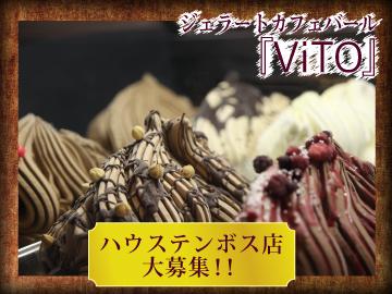 「ViTO」 コレーゴ・アンド・パートナーズ(株)のアルバイト情報