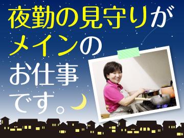 茶話本舗デイサービス夜勤専従スタッフ☆関東10施設合同募集のアルバイト情報