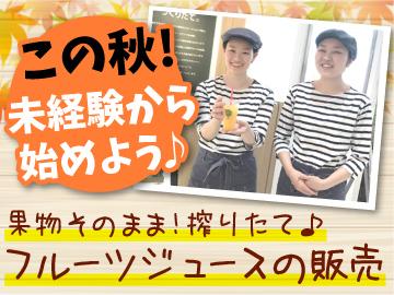 駅スグ!MIDORI長野で久々のスタッフ募集!!