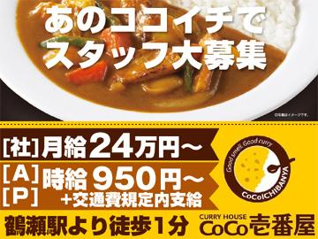 カレーハウスCoCo壱番屋 東武鶴瀬駅西口店のアルバイト情報