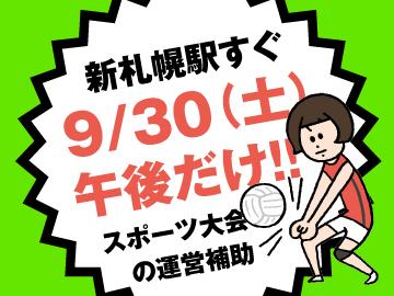 株式会社ヒト・コミュニケーションズ /01o08017091201のアルバイト情報