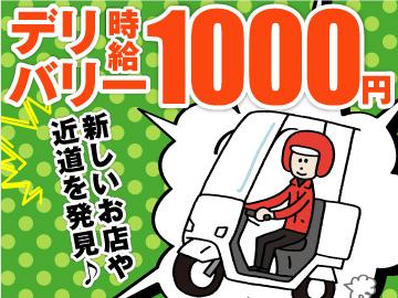 ピザ・ベリーズ岡南店のアルバイト情報