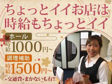 和風創作料理 稲茶(いなさ)のアルバイト情報