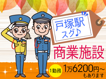 シンテイ警備(株)藤沢支社/A3200100114のアルバイト情報