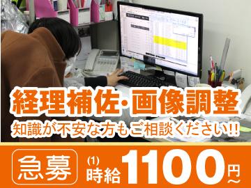 株式会社shoichiのアルバイト情報