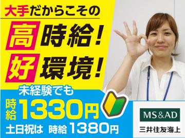 トランスコスモス株式会社 DC&CC西日本本部/K170157のアルバイト情報