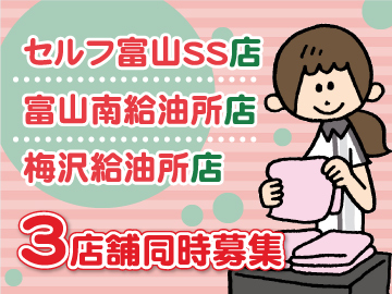 伏木燃商株式会社 セルフ富山SS、富山南給油所、梅沢給油所のアルバイト情報