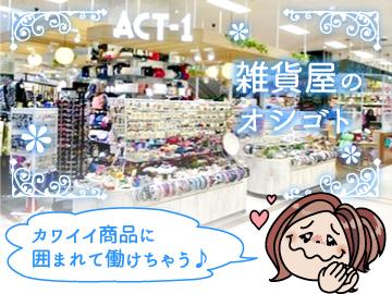 ACT-1(アクト・ワン) ゆめタウン光の森店のアルバイト情報