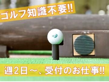 中村ゴルフクラブのアルバイト情報