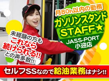 全農エネルギー(株) JASS-PORT小迎店のアルバイト情報