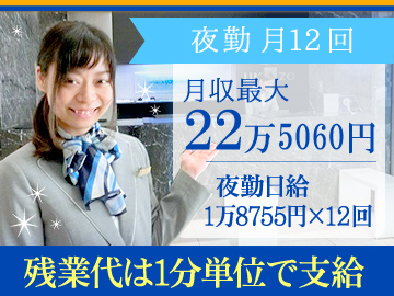 ホテルユニゾ銀座一丁目、ホテルユニゾ新橋☆2店舗合同募集のアルバイト情報